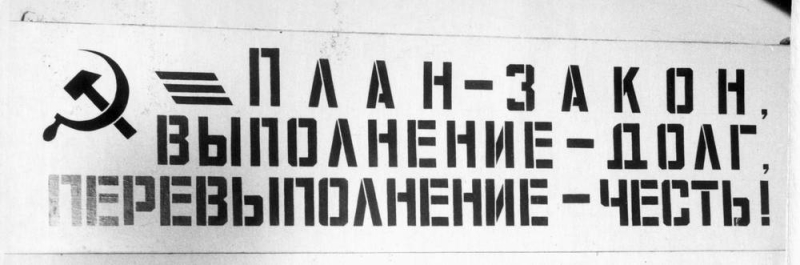 Pn-slogan-zakon